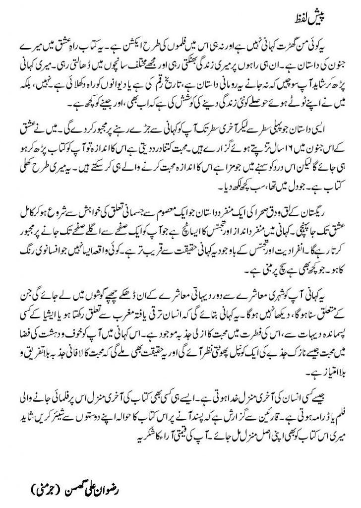 Doosra Khuda Urdu Novel by Rizwan Ali Ghuman
