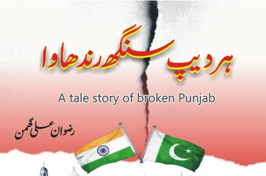 Hardeep Singh Randhawa Urdu Novel by Rizwan Ghuman Download PDF free 2021. Read online or download the wonderful story of 1947 migration. Sikh and Muslims voice