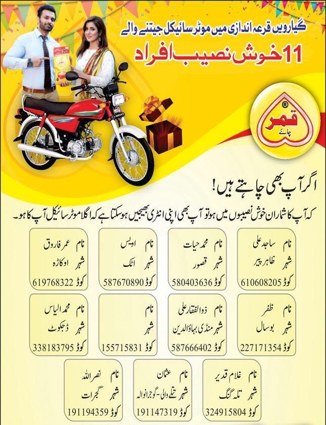 Qamar Tea Motorcycle Lucky Draw 15 March Full List Draw#11