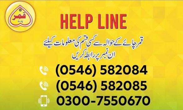 Qamar-Tea-Company-Contact-Helpline-Number