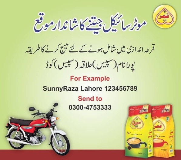 Check Qamar Tea Company Motorcycle Lucky Draw No. 8 Winner List 31 January 2021 Online, Download Winners List. How to join, next draw date & contact helpline.