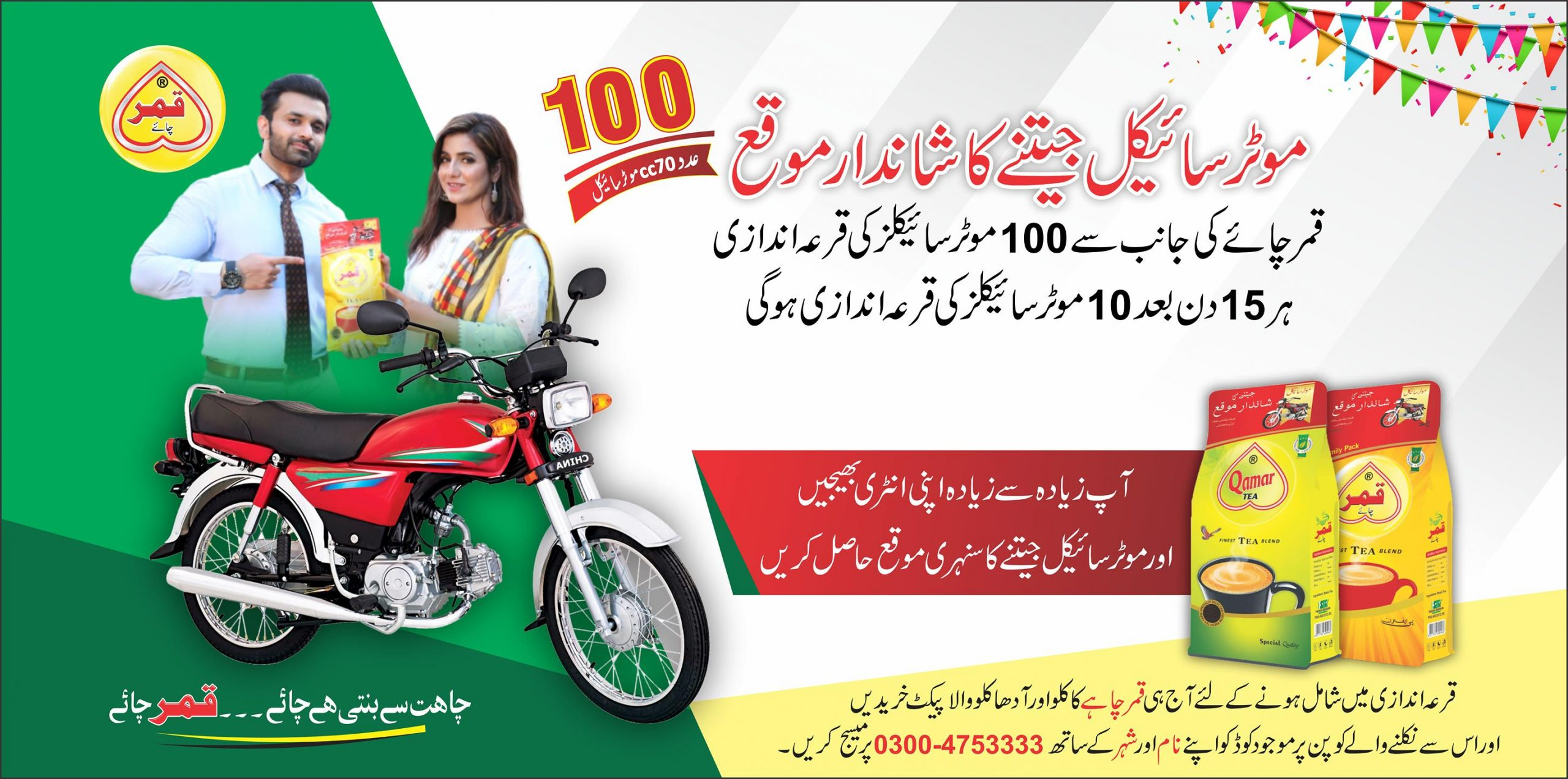 Qamar Tea Motorcycle Lucky Draw 28 February Full List Draw#10
