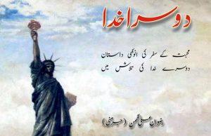 Dusra Khuda Urdu Novel by Rizwan Ali Ghuman Title Page