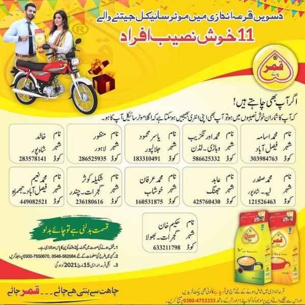 Check Qamar Tea Motorcycle Lucky Draw 28 February Full List Draw#10, Download Winners List 2021