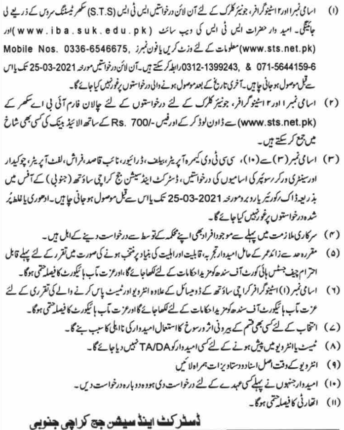Jobs in Session Court Karachi South 2021 Apply Now