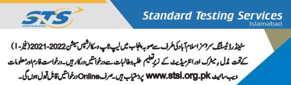 Apply for STSI Punjab Laptop Scholarship Session 2021-2022