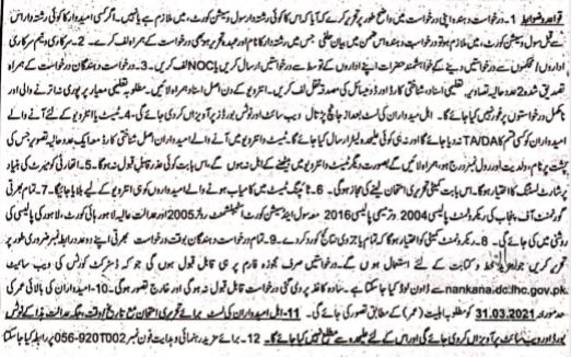 Jobs in District & Session Court Nankana Sahib March 2021