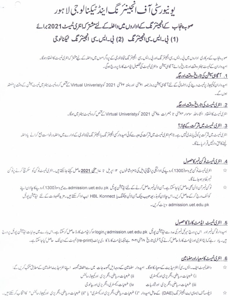 UET Lahore ECAT Entry Test 2021 Complete Details in URDU