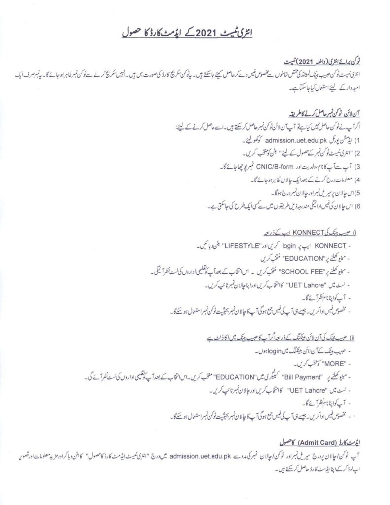 How to Get Admit Card for UET Lahore ECAT Entry Test 2021