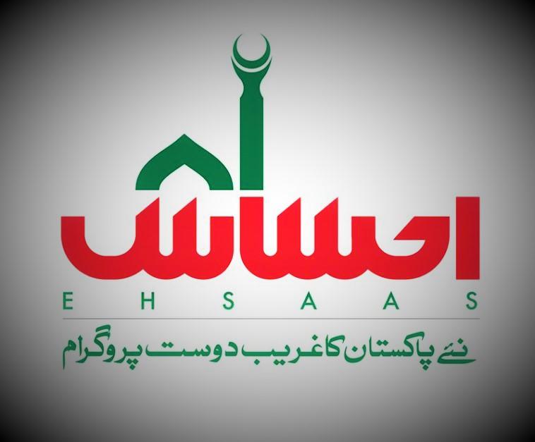Ehsaas Program CNIC Check Online 2021 Nadra
