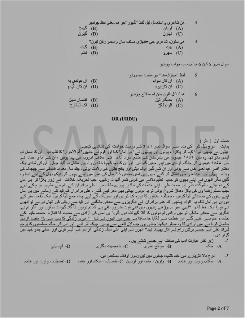 STS Sindh PST Test Syllabus 2021
